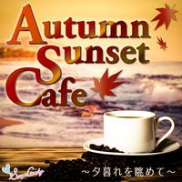 AUTUMN SUNSET CAFE ~夕暮れを眺めて~