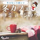 冬カフェミュージック ~冬の匂いを感じて~/JAZZ PARADISE&Moonlight Jazz Blue