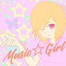 Music☆GIrl/うーるP(朝海)