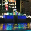 """I say """"Merry Crhismas!"""" for you./やまちゃんP feat.VOCALOID"""