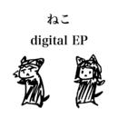 ねこ(digital EP)/ぎんすけ