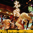 太陽/FULL SWING☆BROTHERS