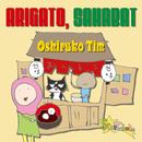 ありがとう、みんな/Oshiruko Tim