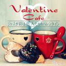 Valentine Cafe~ジャズが彩る恋人たちのバレンタイン~/Moolight Jazz Blue