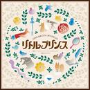 リトルプリンス/音楽座ミュージカル