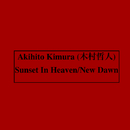 Sunset In Heaven / New Dawn -Single/Akihito Kimura (木村哲人)
