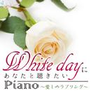 White dayにあなたと聴きたいピアノ~愛しのラブソング~/Moonlight Jazz Blue & JAZZ PARADISE