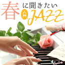 春に聞きたい入門ジャズ/Moonlight Jazz Blue & JAZZ PARADISE