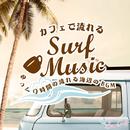 カフェで流れるサーフミュージック ~ゆっくり時間の流れる海辺のBGM~/Various Artist