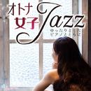 オトナ女子ジャズ~ゆったりとしたピアノとともに~/Moonlight Jazz Blue