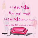 いろんな私 / On my way/Various Artists