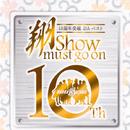 翔 -must go on- 10周年突破 DA ベスト/Osaka 翔 Gangs
