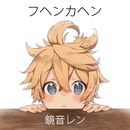 フヘンカヘン/ムスカP(狐夢想)