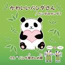 かわいいパンダさん / パンダのナンダ?/パンダ抱きしめ隊