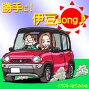 勝手に!伊豆SONG♪/Various Artists