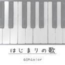 はじまりの歌/ashcolor