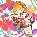 花咲音 -ハナサクオト-/斜め上P