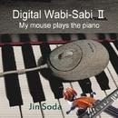 デジタル・ワビサビ2 My Mouse Plays the Piano/創田 仁