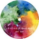 すべての美しい闇のために リミックス EP/長屋和哉