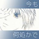 今も何処かで/F.Koshiba(わんだらP)