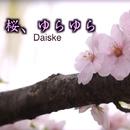 桜、ゆらゆら/Daiske