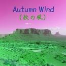 秋の風/Sandara Botch