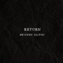 RETURN/斉藤 忍