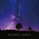 星めぐりの歌/PLANET LOVE