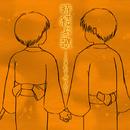 時結ぶ歌/F.Koshiba(わんだらP)