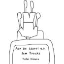 Asa ga tsurai e.p. - Jam Tracks/Yohei Kimura
