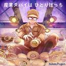 産業スパイはひとりぼっち(feat.佐々木淳一)/Bofura Project