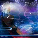 わたしはR・N・A(feat.巴一葉)/Bofura Project