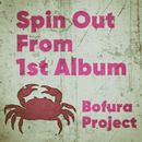 Spin Out From 1st Album/Bofura Project