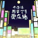 今夜は朝まで!!歌広場/Bofura Project