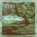 昼も夜も(feat.Yui Chinen)/Bofura Project