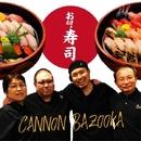 おぉ!寿司/CANNON BAZOOKA
