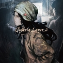 Cyberia Layer 2/Various Artists