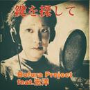 鍵を探して(feat.宏洋)/Bofura Project