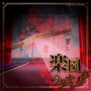 楽園のラグナロク/As'257G