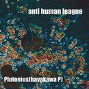 Anti Human League/Plutonius(ハヤカワP)