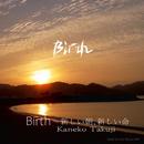 Birth~新しい朝、新しい命/Kaneko Takuji
