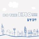 Do the EMO!!!!/ドブロク