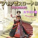 プリンセスロードIII カラオケ集/プリンセスやすこ