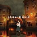 ghost music/Yono