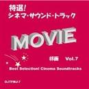 特選 ! シネマ・サウンド・トラック(邦画) Vol.7/CANDY BAND