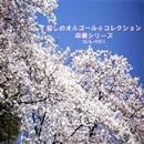癒しのオルゴール☆コレクション 卒業シリーズ/癒しのオルゴールシリーズ