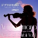 ジブリのせかい vol.1 ~炎のジプシーヴァイオリン/天野紀子