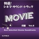 特選 ! シネマ・サウンド・トラック(邦画) Vol.8/CANDY BAND