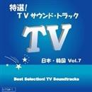 特選 ! TVサウンド・トラック(日本/韓国) Vol.7/CANDY BAND