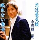 恋は蜃気楼/永島健二朗